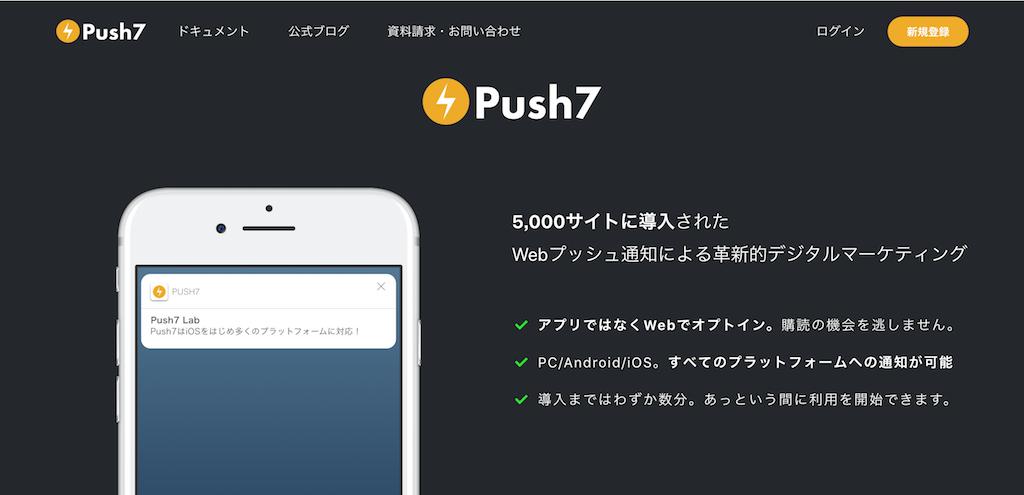 Webサイトの更新情報をプッシュ通知で受け取れる「Push7」登録や設定を解説!