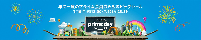2018年Amazonのビッグセール「プライムデー」7月16日〜17日に開催!