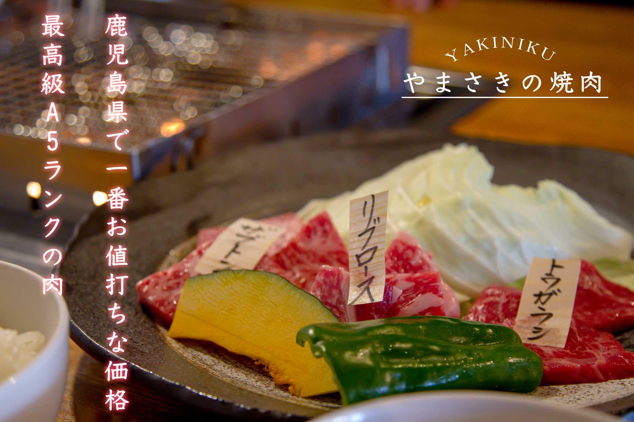 「絶品」鹿児島でA5ランクの焼肉のお店!やまさきの焼肉がおすすめ!
