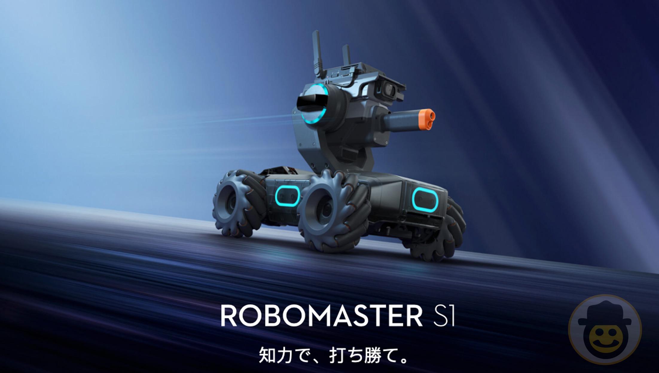 DJI [ROBOMASTER S1] できることの「スペック」と「まとめ」