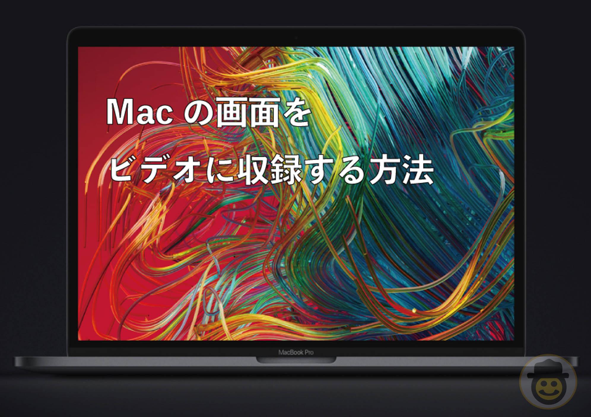 [ macOs Mojave 画面収録 ] Macの画面をビデオに録画する方法