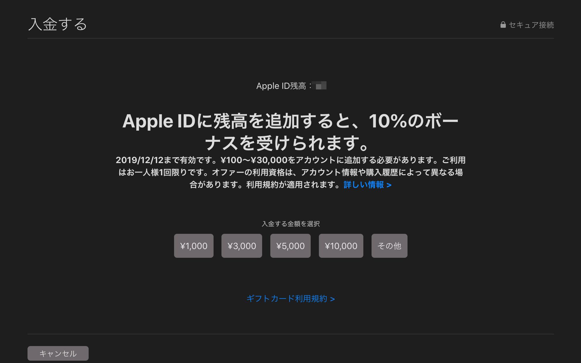Apple ID に入金すると、10%のボーナスがもらえるキャンペーンが12月12日まで開始中
