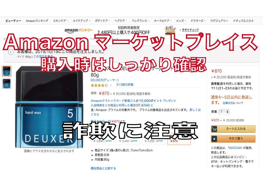 Amazonの送料・手数料が高額だった、金額が高い場合は注意が必要!高額請求の詐欺の可能性あり