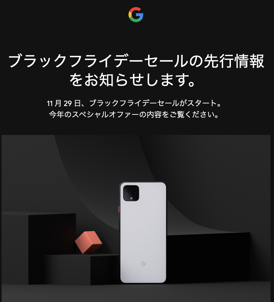 Google ストア「ブラックフライデーセール」16,000円分の特典、Google Home Miniプレゼント