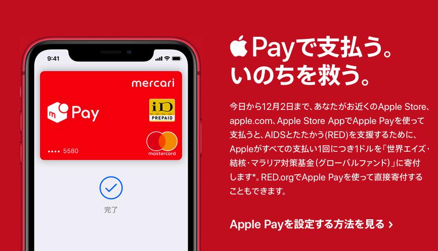 Apple ストア公式サイト、世界エイズデーのキャンペーン開始!RED製品でいのちを救う