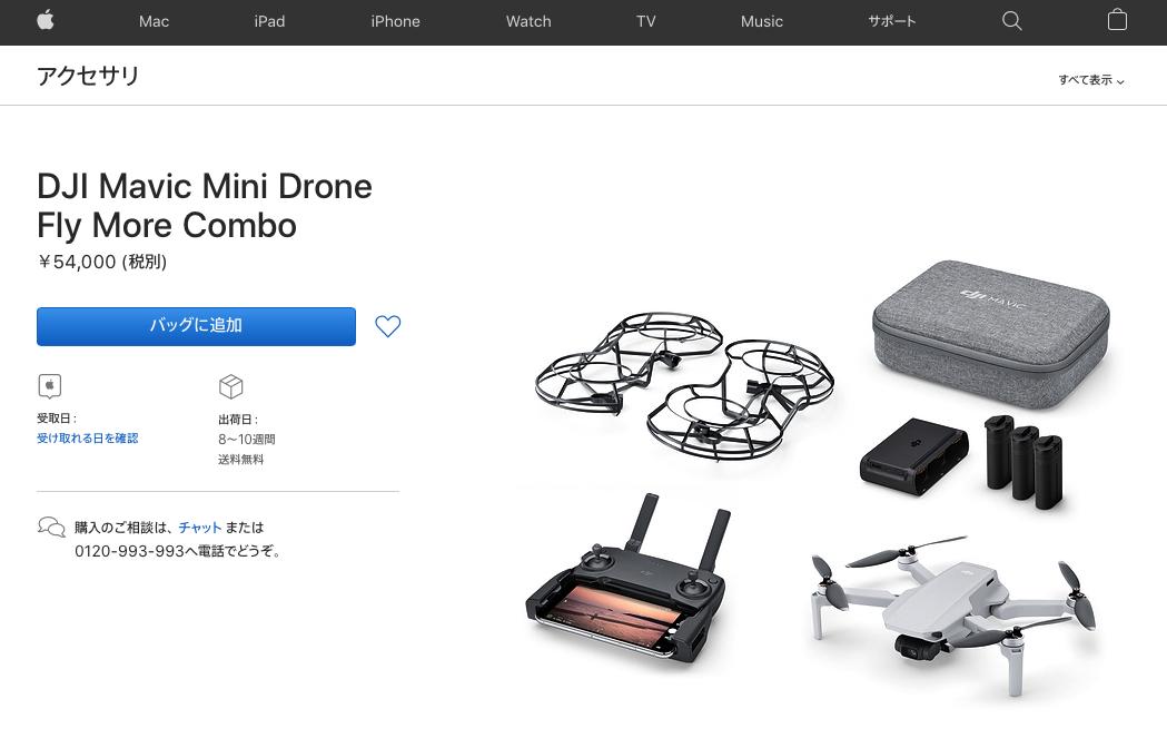 Apple Storeにて手のひらサイズの折りたためるドローン「DJI Mavic Mini」を販売開始