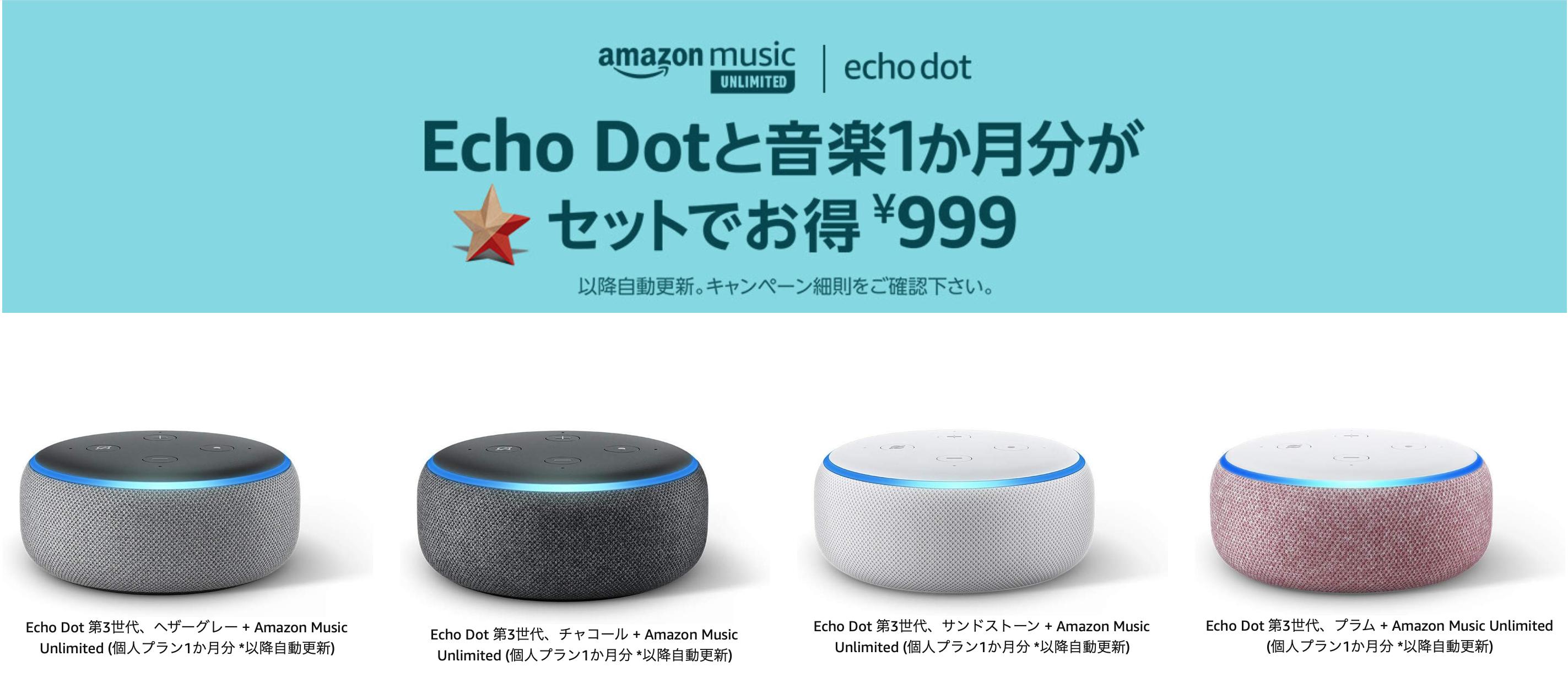 Amazon、Eco Dotが999円で特価販売!Amazon Music Unlimitedとセットで1ヶ月無料になる