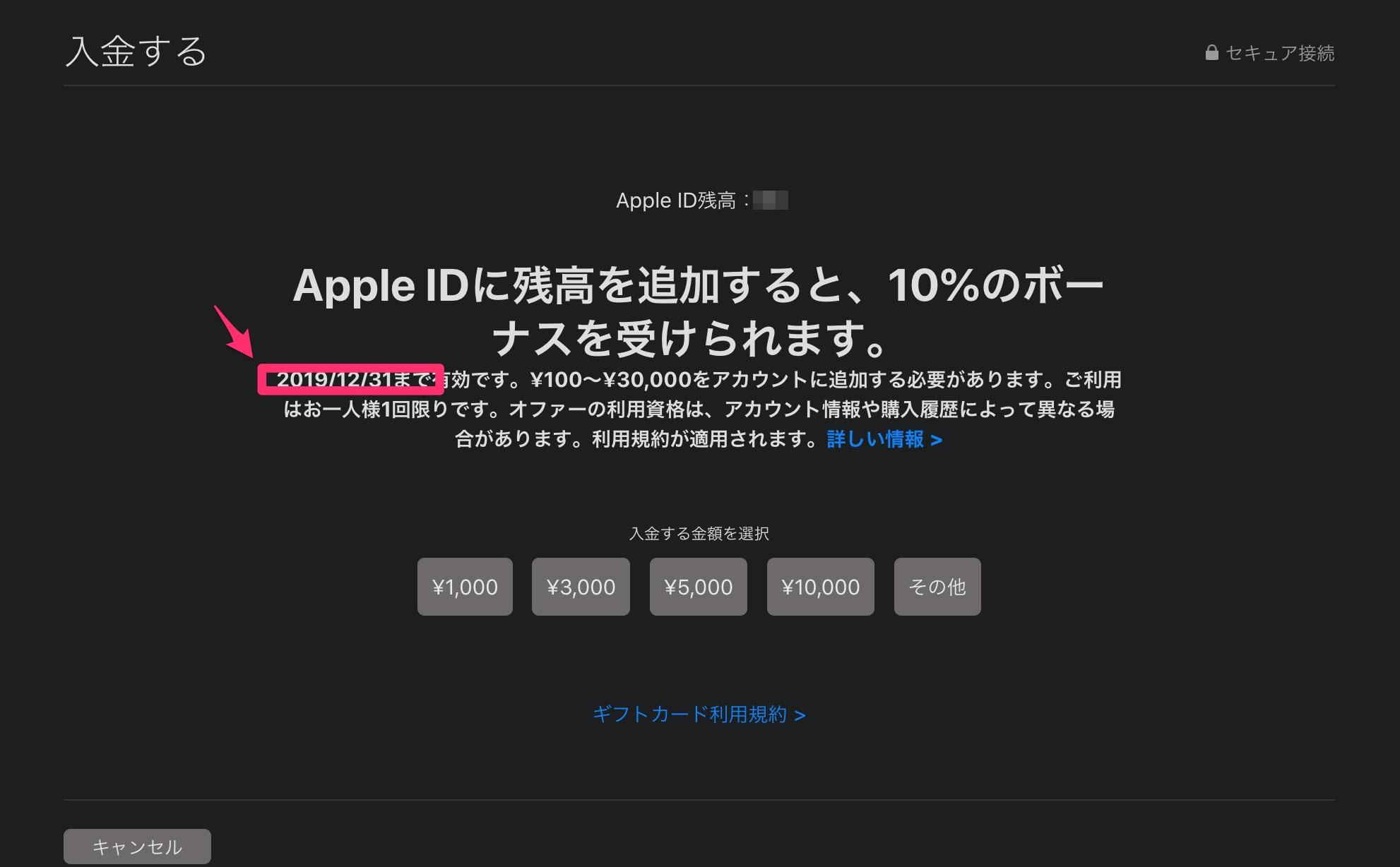 Apple IDに入金すると、10%のボーナスがもらえるキャンペーンが12月31日まで期間延長