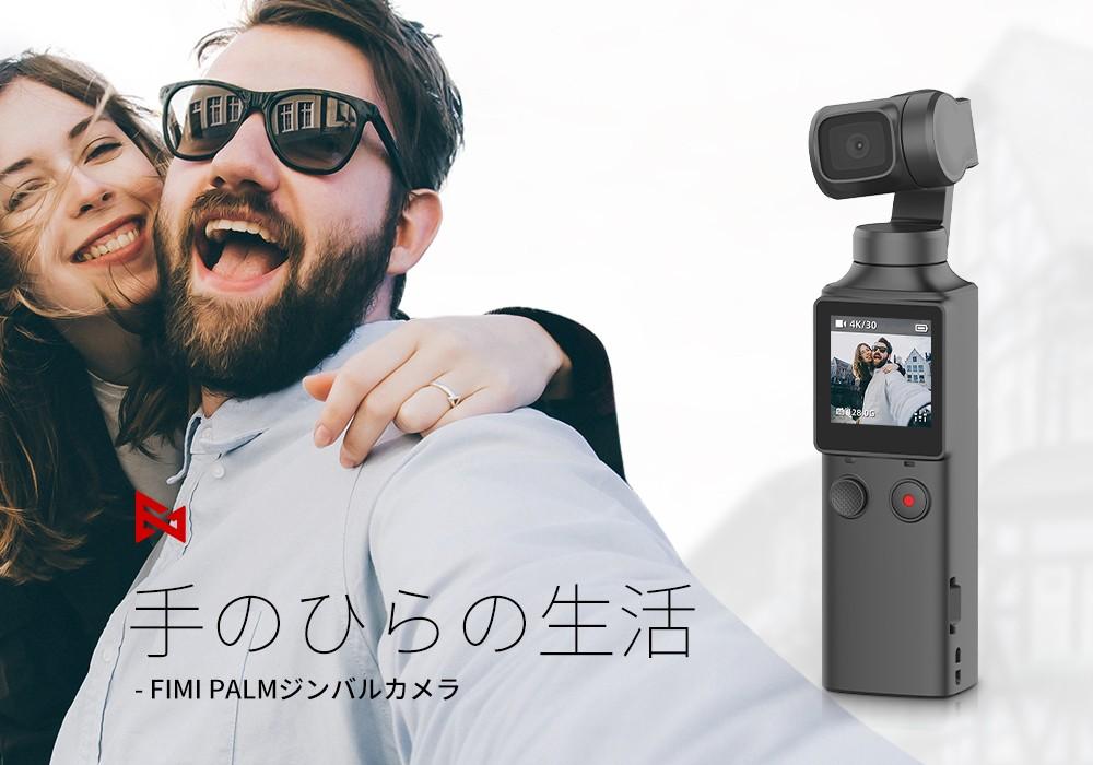 シャオミから超広角アクションカメラ「FIMI PALM」登場!Osmo Pocketに対抗