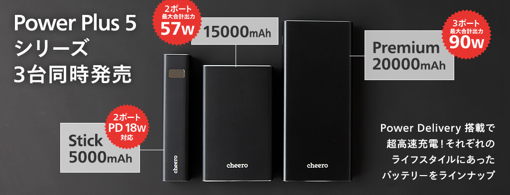 cheero、Power Plus5シリーズの3製品を発売!MacBookやMavic Miniの充電もできるモバイルバッテリー