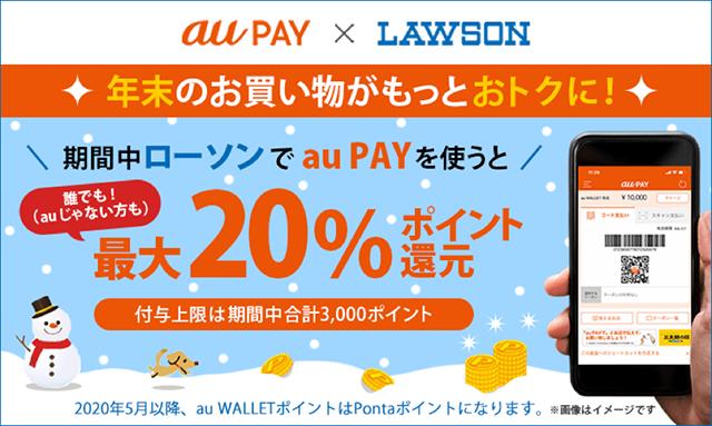 au Pay、ローソンで20%還元するキャンペーンを開始!12月31日まで