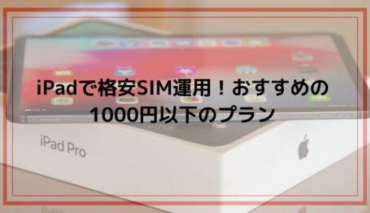 iPadで格安SIM運用!おすすめの1000円以下のプラン