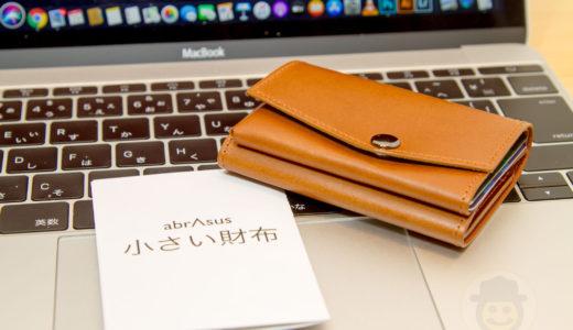 「小さい財布 abrAsus」持ち物を最小限にできる、高級ブッテーロレザーのミニマムな財布「レビュー」
