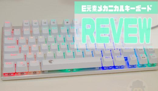 「e元素」格安で白いメカニカルな光るゲーミングキーボードをレビュー