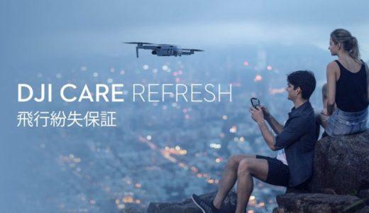DJI Care Refreshに新たな特典「飛行紛失保証」を発表