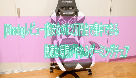[Gtracingレビュー]格安なのに2万円台で集中できる快適な環境が作れるゲーミングチェア