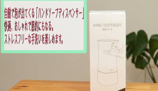 自動で泡が出てくる「ハンドソープディスペンサー」快適、おしゃれで節約にもなる。ストレスフリーな手洗いを楽しめます。